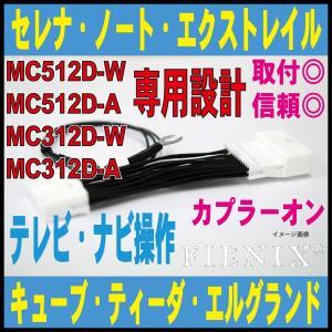 MC512D-W・MC312D-W・MC512D-A・MC312D-A 走行中テレビ ナビキャンセラー キット TV セレナ ノート ティーダ エクストレイル 純正 DOP 販売店 解除 NDN-8200 field-net