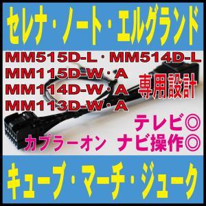 走行中もTV/ナビ操作 MM115D-W・MM114D-W・MM114D-A DOP キット テレビ NAVI セレナ ノート ジューク エルグランド 視聴 解除 ディーラー キャンセラー NDN-8400 field-net