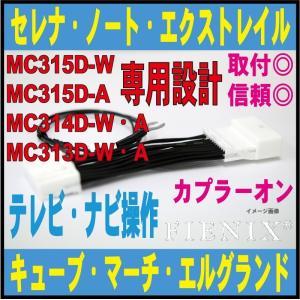 走行中もTV映る!MC315D-W・MC313D-W・MC313D-A DOP キット TV ノート キャラバン NV200 C27 T32 ディーライオプション 販売店 純正 解除 NDN-8500 field-net