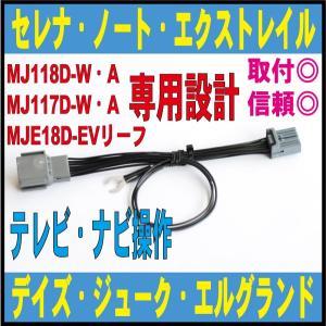 MJ118D-W MJ117D-W テレビ・ナビ 走行中  MJ117D-A MJ118D-A MJ119D-W MJ119D-A エクストレイル C27 セレナ ノート デイズ 日産 走行中 NDN-8700 field-net