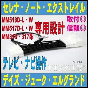 MM519D-L MM517D-W MM319D-A MM319D-W MM518D-L MM318 セレナ エクストレイル ニッサン 走行中もTV ナビ ジャンパー DOP キット 解除 日産 NDN-8800 field-net