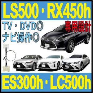 テレビ ナビ操作(LC500・LC500h・LS500・LS500h)TV キャンセル キット RX450h ES300h GWZ100 レクサス LEXUS 解除 標準装備 キャンセラー ジャンパー LDN-0700 field-net