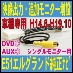 ■E51 エルグランド■映像出力ハーネス 増設モニター NISSAN メーカーオプションナビ 追加 RCA DVD NE51・ME51・MNE51 外部 カプラーオン NVO-01|field-net