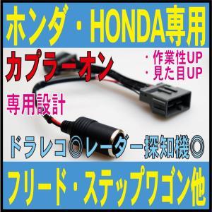 ホンダ専用 カプラーオン シガー電源 増設 ドラレコやレーダーの取り付けに!フリード ステップワゴン N-BOX ヴェゼル ジェイド オデッセイ フィット HPO-01|field-net