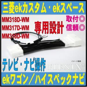 走行中もTV・ナビ キット MM318D-WM MM317D-WM MM316D-WM ekワゴン ekカスタム ekスペース 三菱 純正 キャンセラー 解除 カプラーオン 視聴 MDN-7400 field-net