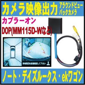 カメラ映像出力!アラウンドビュー バックカメラ!デイズ デイズルークス ノート ジューク/ekカスタム ワゴン スペース MM115D-W MM114 リアカメラ NCO-04|field-net