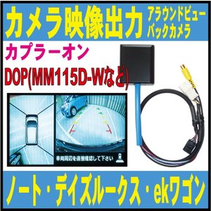 MM114D-W MM115■アラウンドビューモニター映像出力!バックカメラ!ノート デイズ デイズルークス JUKE/ekカスタム ワゴン スペース リアカメラ NCO-04|field-net