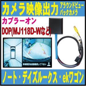 カメラ映像出力!アラウンドビュー バックカメラ!ノート デイズ デイズルークス ジューク/ekカスタム ワゴン スペース MJ118D-W MJ117 リアカメラ NCO-07|field-net