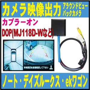 MJ118D-W MJ116■アラウンドビュー カメラ映像出力!バックカメラ!デイズ デイズルークス ノート ジューク/ekカスタム ワゴン スペース リアカメラ NCO-07|field-net