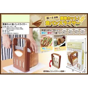 使用後はコンパクトに収納できます  ●厚さ4段階 簡単カット!食パンスライサー  ●用途や好みに合わ...
