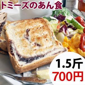 あん食パン トミーズ  あん食神戸 食パン
