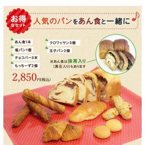 食パン あん食パン おいしいパン詰め合わせ セット 送料無料 神戸で人気のパンの店トミーズ