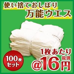 ※北海道・沖縄は別途料金がかかります。   【日用品】使い捨てウエス 飲食店からご家庭や施設であらゆ...