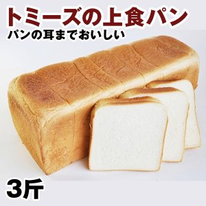上食パン 3斤 美味しい食パン 神戸トミーズのパン 高級食パン#3