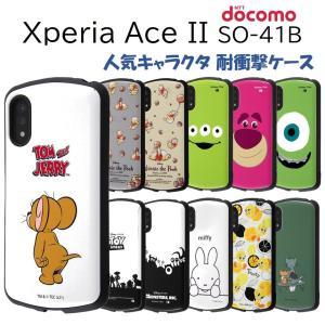 Xperia Ace II ケース キャラクター 耐衝撃 エクスペリアAce II ( docomo...