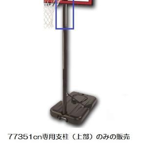 バスケットゴール 77351CN-FR908242 トップポール(支柱上部) SPALDING バスケットゴール バスケットボール ゴール (SP)(QBJ37)|fieldboss