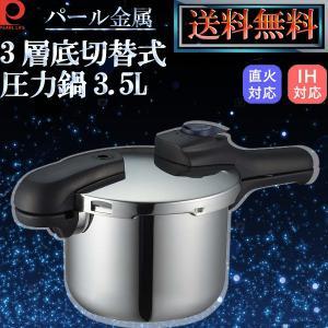 圧力鍋 IH対応 圧力鍋 IH クイックエコ 3層底切り替え式圧力鍋3.5L(5合炊) H-5040...