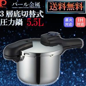 なべ 鍋 圧力鍋 パール金属 クイックエコ 3層底 切り替え式 5.5L 8合炊 ( AP10245...