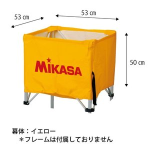 ミカサ 箱型小BC-SP-SS用幕体(フレーム別売) イエロー ( BCM-SP-SS Y / MKS10252378 )( ミカサ ボールかご )(QBJ37)|fieldboss