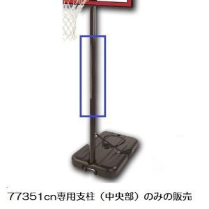 バスケットゴール 77351CN-FR908246 ミドルポール(支柱中央部) SPALDING バスケットゴール バスケットボール ゴール (SP)(QBJ37) fieldboss