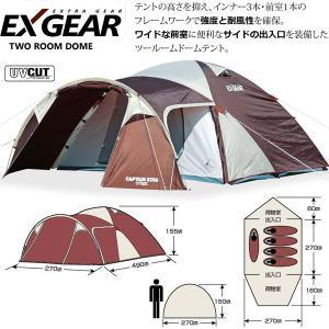 テント ドームテント ツールーム キャンプ キャプテンスタッグ エクスギア 270 4〜5人用 ( CAG10300020 / UA-0018 )(QCB02)|fieldboss
