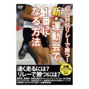 新・運動会で1番になる方法 HATAS DVD 速く走る方法 ( RF028 / HAS )(QBJ37)|fieldboss