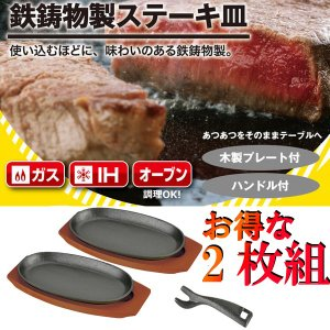 鉄板 ステーキ皿 家庭用 IH 対応 皿 パール金属 鉄鋳物製 2枚組 セット ( AP103614...