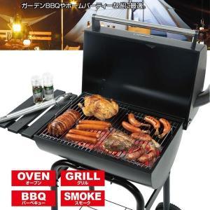 グリル オーブン スモーク バーベキュー BBQ キャンプ キャプテンスタッグ アメリカン オーブン グリル フード付 ( CAG10394794 / UG-0041 )(QCB02)|fieldboss
