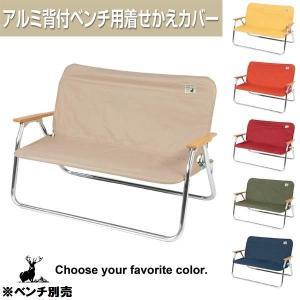 UC-1651 アルミ背付ベンチ用 着せかえカバー  CAPTAINSTAG 椅子 ベンチ  (CAG)(QBH33) fieldboss