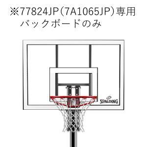 バスケットゴール 77824JP-979824C バックボード SPALDING バスケットゴール バスケットボール ゴール (SP)(QBJ37)|fieldboss