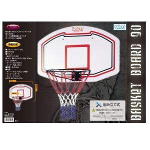 バスケットボード90 (KA189542/KW-583)(バスケットボール ゴール)(バスケ ボード 家庭用バスケットゴール)(QCB02)|fieldboss