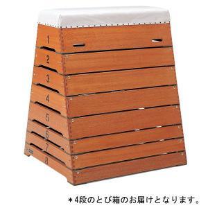 跳び箱とび箱  小型4段D-4506 特殊送料:ランク(L-1)(DAN)(QBJ37)