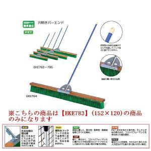 コートブラシ120N (JS82094/EKE783)(分類:グランド整備用品 コートブラシ)(QBG41)(QBH33)