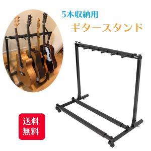 「商品情報」fieldlabo ギタースタンド 5本 ギターラック ・ギター 5本が 展示 収納でき...