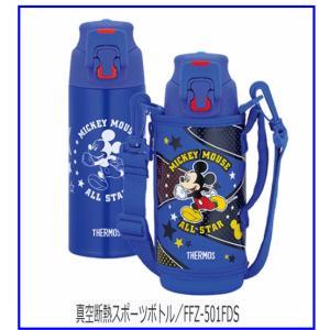 スポーツに必要な水分を冷たいままで素早く補給  冷たさをキープする真空断熱構造の保冷専用ボトル。 ワ...