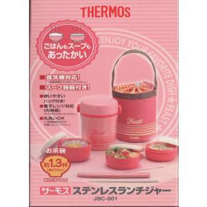THERMOS サーモス ステンレスランチジャー スープ容器付  JBC-801 コーラルピンク(C...