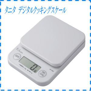 タニタ デジタルクッキングスケール 2kg/1g ホワイト KF-200-WH  KF-200-WH...