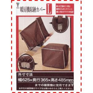 送料無料メール便  山善 ファンヒーター ストーブ 暖房機収納カバー L 幅625×奥行365×485mm