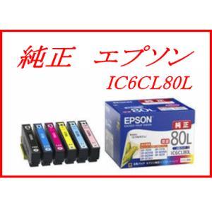 エプソン 純正  EPSON インクカートリッジ  IC6CL80L 6色パック大容量|fieldstore