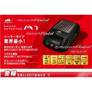定型外郵便送料無料 ユピテル レーダー探知機 A1 スーパー...