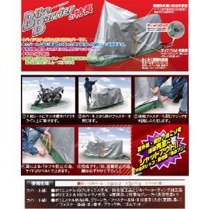バイクカバー 防水 バイクバリア 6型 フル装備 平山産業 Bike Barrier no.6|fieldstore|02