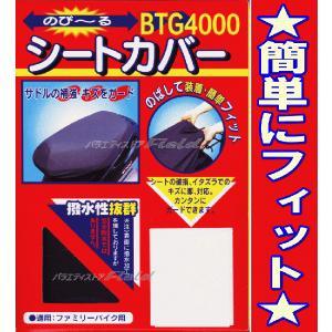 のび〜るシートカバー BTG4000 タイプ1 ★のばして装着・簡単フィット★|fieldstore