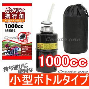 送料無料 ガソリン携行缶 1000cc 小型ボトルタイプ fieldstore