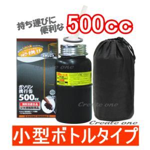 送料無料 ガソリン携行缶 500cc 小型ボトルタイプ  fieldstore