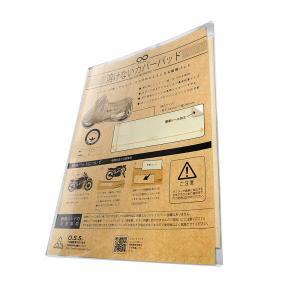 送料無料メール便 溶けないカバーパッド バイクカバー 耐熱補強素材|fieldstore