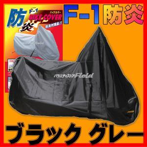 防炎 F-1 BIKE COVER エフワン バイクカバー ●スクーターS(前カゴ風防付兼用型):5...