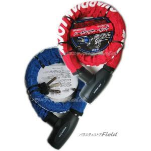 OSS バイク  ロックキー HWB-1000 ブラック・レッド・ブルー (鍵3本付き) 鍵|fieldstore|03