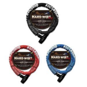 OSS  ハードワイヤー・ビッグ HWB-1000 3種から1個(鍵3本付き) バイク ロック