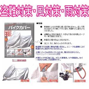 バイクカバー モデル21  オフロードLL 平山産業 盗難対策・風対策・雨対策|fieldstore|02