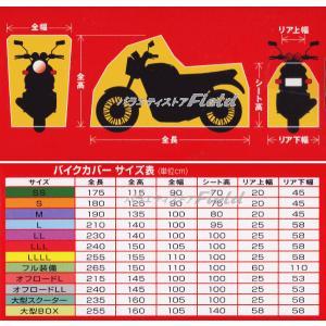 バイクカバー モデル21  オフロードLL 平山産業 盗難対策・風対策・雨対策|fieldstore|03